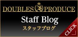 DUBLES PRODUCE スタッフブログ