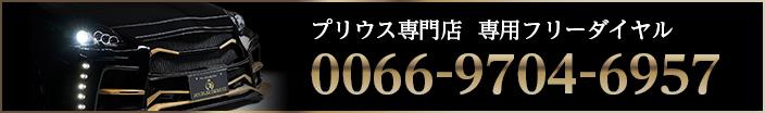 プリウス専門店専用フリーダイヤル0066-9704-6957