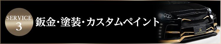 鈑金・塗装・カスタムペイント